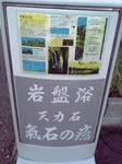 気石.JPG