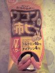 ウコンの柿ピー.JPG