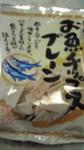 別所かまぼこのお魚チップスプレーン.jpg