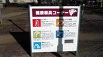 花畑公園健康器具コーナー.jpg